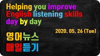 [영어뉴스] 매일듣기 (2020. 05. 26) 코로나…