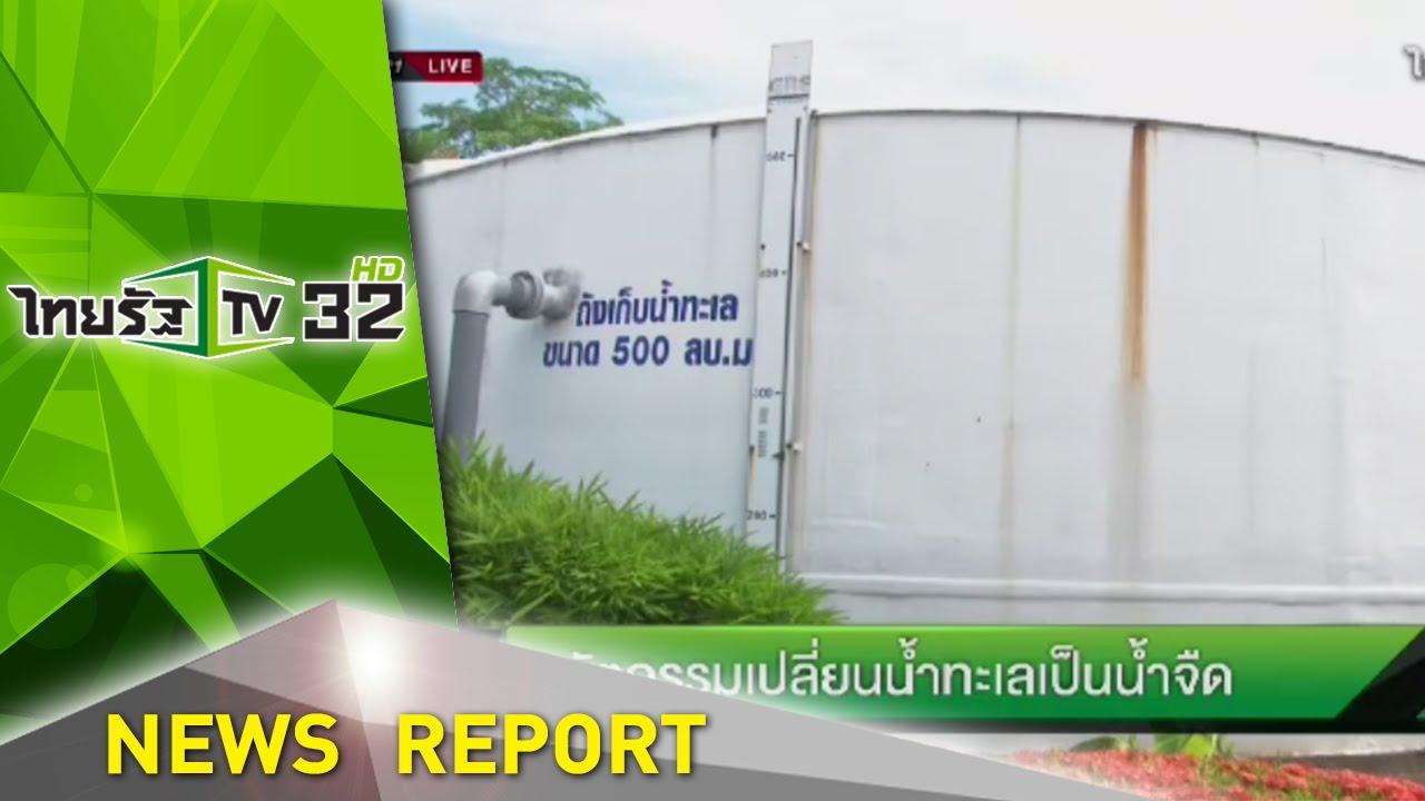 เปลี่ยนน้ำทะเล เป็นน้ำจืด  | ThairathTV