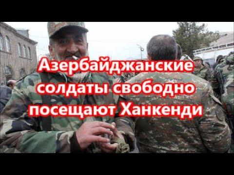 Абрамян: Азербайджанские солдаты в Ханкенди