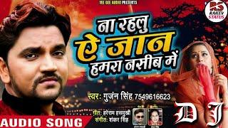 Na Rahlu Ae Jaan Hamra Nasib Me Singer (Gunjan Singh) Bhojpuri Sad Song Dj Remix Song Dj Rajeev