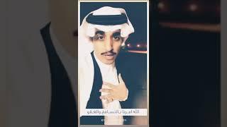 اصحابي | محمد الغبر | 💔🚶🏻