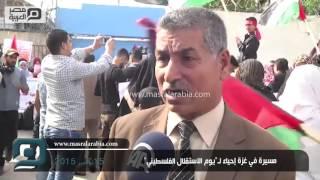مصر العربية | مسيرة في غزة إحياء لـ