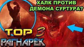 Что показал 2й трейлер Тор 3 Рагнарёк 2017 [ОБЪЕКТ] тизер фильма Thor 3 Ragnarok, Марвел, Marvel