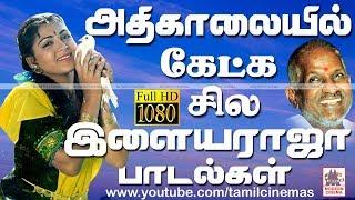 அதிகாலை வேளையை இனிதாக்க கேட்க சில இளையராஜா பாடல்கள் கேளுங்கள் | Kalaiyil Ketka Ilaiyaraja Songs