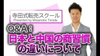 今回のこの動画では日本と中国との商習慣の違いについてお伝えしていま...