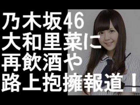 「大和里菜 スキャンダル」の画像検索結果