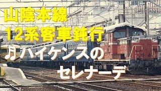 【車内放送】山陰本線・普通531列車(12系 ハイケンス 豊岡発車後)