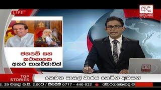 Ada Derana Late Night News Bulletin 10.00 pm - 2018.11.29 Thumbnail