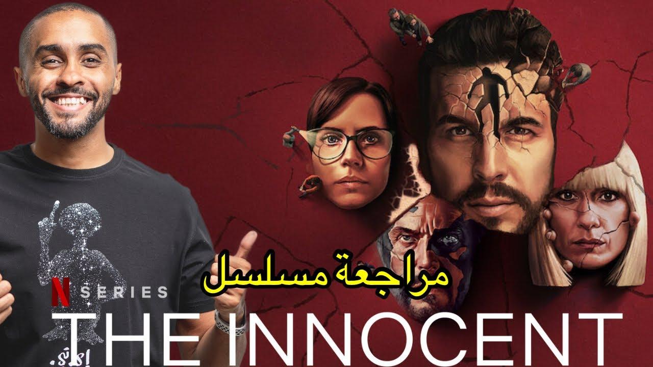 مراجعة مسلسل The Innocent