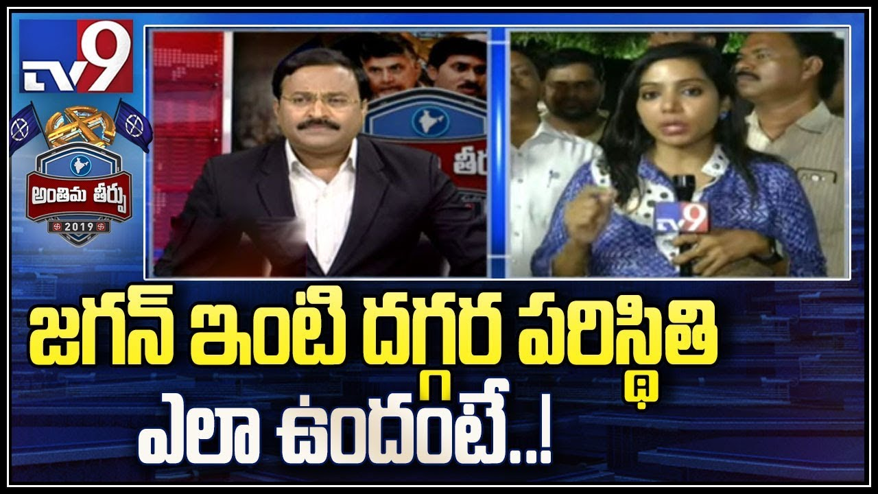 Big News Big Debate: YS Jagan arrives at Tadepalli residence for counting day - TV9