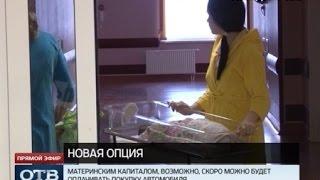 видео Займ под материнский капитал в Саратове