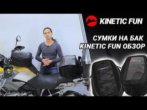Сумки на бак Kinetic Fun   обзор