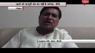 Rajkumar Saini Verbally attacked on Jat community