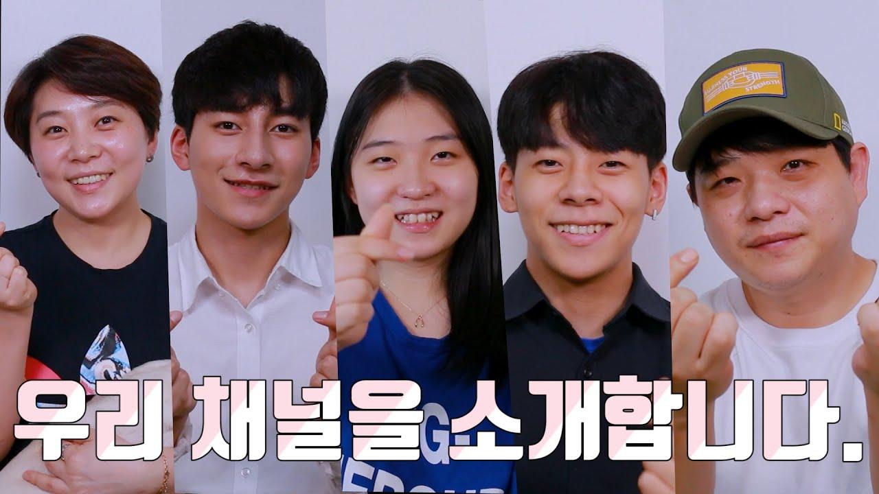 우리 채널을 소개합니다~