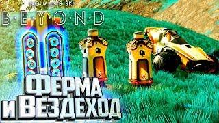 Автоматичкеская ФЕРМА ЖИВОТНЫХ в NO MAN'S SKY BEYOND #8