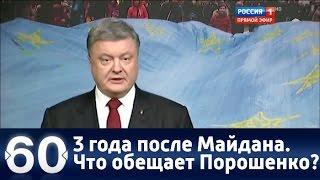 60 минут. На Украине 3-летний юбилей. Что обещает нации Порошенко? от 21.11.16