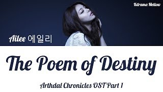 Ailee (에일리) - the poem of destiny 운명의 시 (arthdal chronicles ...