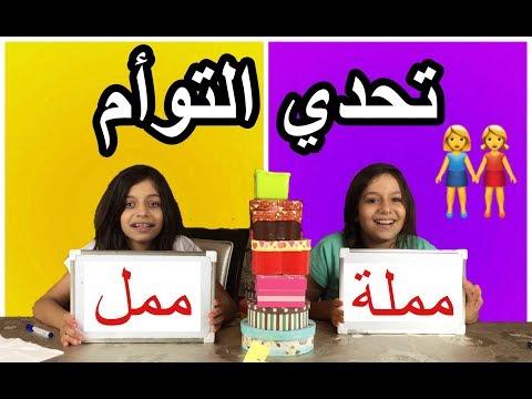 تحدي التوأم !! الجزء #1👭 قرأنا عقول بعض!! 😱| ?!Twin Telepathy Challenge! Reading Each Other's Mind