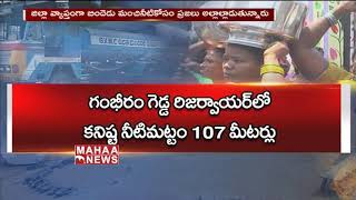 Special Report On Visakhapatnam Water Problems In Summer | Mah…