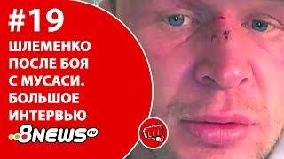 Шлеменко после боя с Мусаси. Большое интервью / ММА-ТЕМАТИКА #19