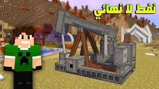السيرفر الجديد #12 استخراج النفط !!