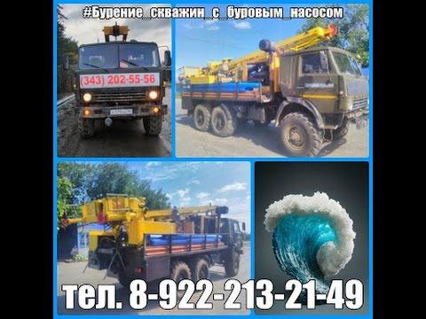 #Бурение с насосом в Екатеринбурге и Свердловской области