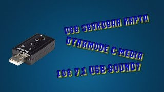 Обзор на USB звуковую карту Dynamode C Media 108 7 1 USB SOUND7