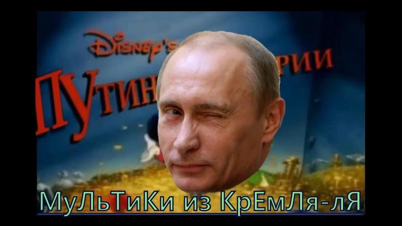 Бред, фобии и мультики из Кремля