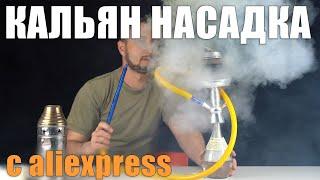 Кальян насадка для бутылки с aliexpress, походный вариант | Обзор в лайв режиме