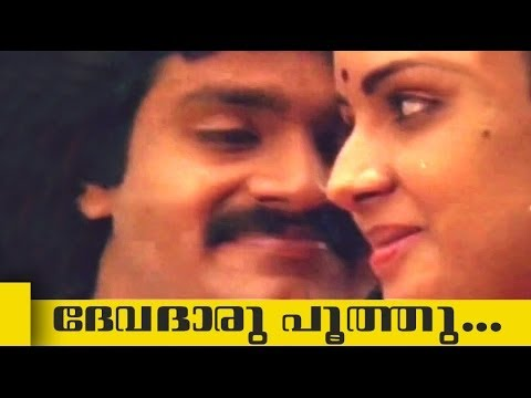 Devatharu Poothu... | Engane Nee Marakkum Malayalam Movie | Song : 4