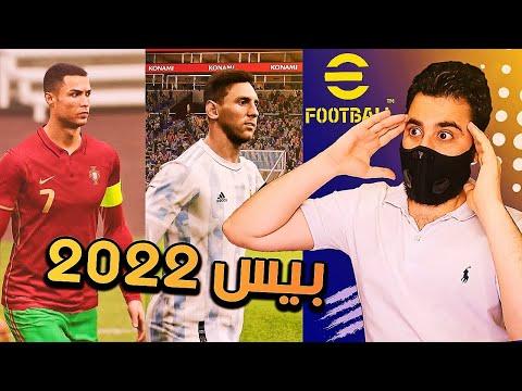 أخيرا اول تجربة للعبة بيس 2022 🤩 أفضل لعبة كرة قدم 🔥❤  efootball 2022