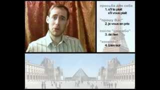 Видео-урок французского языка пожалуйста..flv
