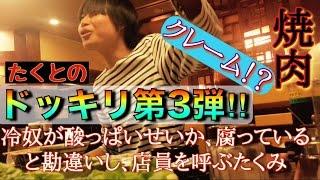 ドッキリ第3弾‼︎ 焼肉レモン作戦‼︎