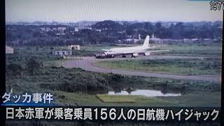 イスラエル テルアビブ ロッド空港 日本赤軍3人が自動小銃乱射100人が死亡