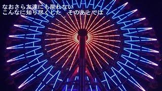 1988年にまりやさんが薬師丸ひろ子さんに提供した曲で2007年の自身のア...