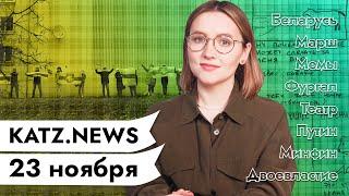 KATZ.NEWS с Аней Кузнецовой. 23 ноября: Беларусы снова в деле / Мемы / Путин против пармезана