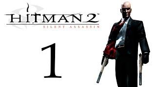 Hitman 2: Silent Assassin - Слепое прохождение - Миссия 1 - Храм Гонтрано [#1] | PC