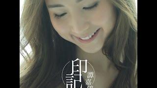 [情人節呈獻] 譚嘉儀Kayee Tam - 印記 Official MV