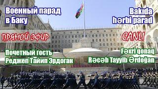 Прямой эфир  Азербайджан. Военный парад в Баку в честь освобождения от оккупации Нагорного Карабаха