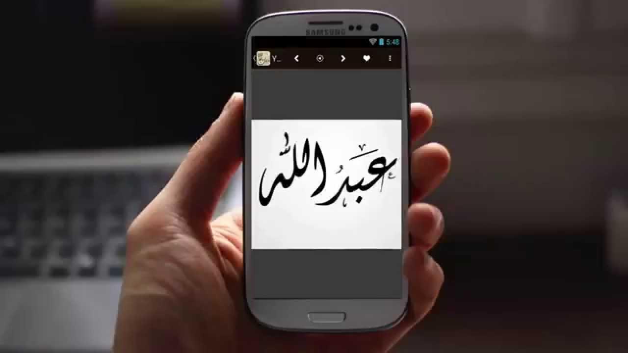 زخرفة اسمك بالخط العربي برنامج الكلك للأندرويد Youtube