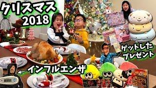 今年のかほせいのクリスマスは盛りだくさんwパパ・・インフルエンザ・・巨大すぎるターキーに絶句wサンタさんからのプレゼントでゲットしたのは・・・ チャンネル登録& ...