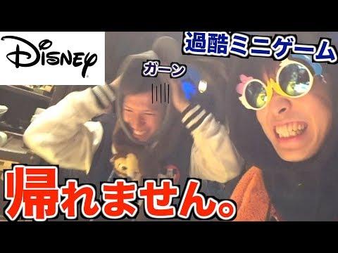 ディズニーのミニゲーム2人成功するまで帰れません!!!【過酷】