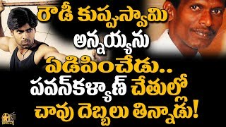Pawan Manhandled Rowdies Who Teased Chiru | Celebrity Unknown Facts | Tollywood Boxoffice