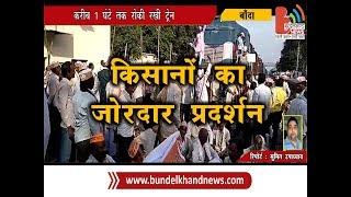 बाँदा : बुन्देलखण्ड अलग राज्य के लिए किसानों ने किया जोरदार प्रदर्शन