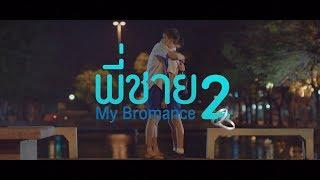 [UnOfficial Teaser] ตัวอย่าง พี่ชาย My Bromance 2