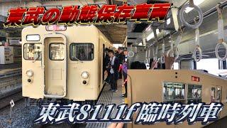 【東武の動態保存車両】東武8111Fの臨時列車に乗ってきた。
