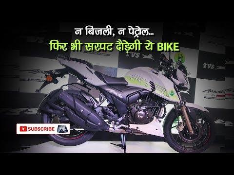 भारत की पहली Ethanol Powered Motorcycle | Tech Tak