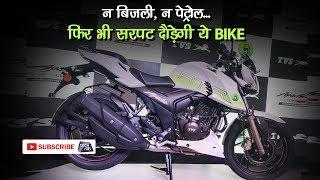 भारत की पहली Ethanol Powered Motorcycle   Tech Tak
