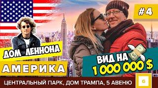 #4 НЬЮ-ЙОРК СКОЛЬКО СТОИТ ЛУЧШИЙ ВИД НА ГОРОД? TOP OF THE ROCK СМОТРОВАЯ, ДОМ, ГДЕ УБИЛИ ЛЕННОНА