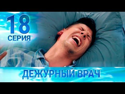 Черговий лікар-2 / Дежурный врач-2. Серия 3